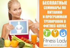 Приглашаем на бесплатную лекцию по питанию! Худеем правильно! ПП+Фитнес. Акция длится до, 9 июня
