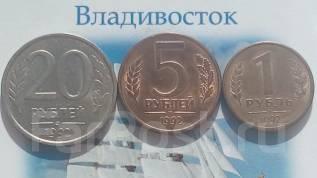 1,5,20 рублей 1992 г.