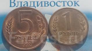 1,5 рублей 1992 г.