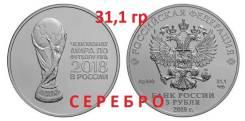 Серебро 3 рубля 31,1 гр - Чемпионат мира по футболу в России 2018