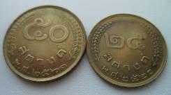 Таиланд, 25 сатанг 1977г. + 50 сатанг 1980г.