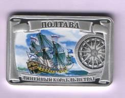 """Серебряная медаль """"Полтава"""" в Москве"""