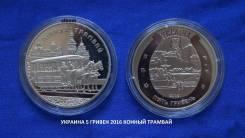 Украина 5 гривен 2016 Конный Трамвай