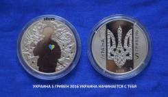 Украина 5 гривен 2016 Украина Начинается С ТЕБЯ