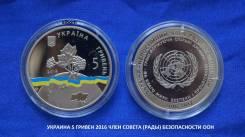 Украина 5 гривен 2016 ЧЛЕН Совета (РАДЫ) Безопасности ООН