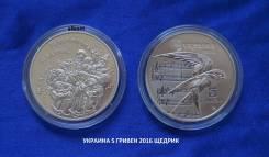 Украина 5 гривен2016 Щедрик