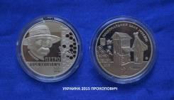 Украина 2 гривны 2015 Прокопович