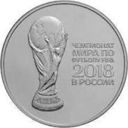 25 рублей Чемпионат мира по футболу. Кубок ФИФА. Новинка