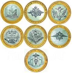 10 рублей 2002 Министерства все 7 монет