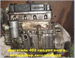 Двигатель. ГАЗ Волга ГАЗ Газель