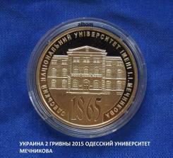 Украина 2 гривны 2015 Одесский Университет Мечникова