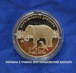 Украина 2 гривны 2015 Харьковский Зоопарк
