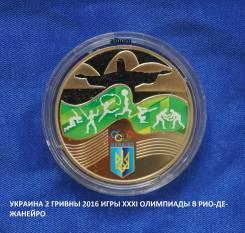 Украина 2 гривны 2016 ИГРЫ XXXI Олимпиады В РИО-ДЕ-Жанейро