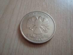Распродажа! Монета 2 рубля 1999 года ММД, очень редкая
