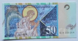 Денар Македонский.