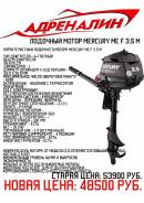 Mercury. 3,50л.с., 4х тактный, бензин, нога S (381 мм), Год: 2016 год