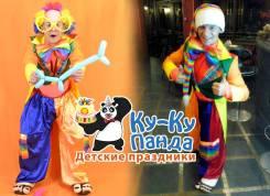 Клоун с фокусами (герой/персонаж/актер) на детский праздник