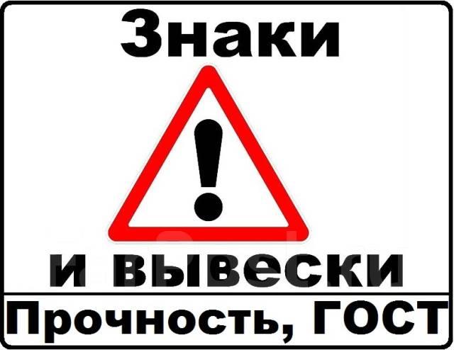 Дорожные знаки дорожного движения адресные вывески таблички указатели