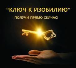 Приглашаем в проект. Минимальный ежедневный доход 400-2400 руб/день