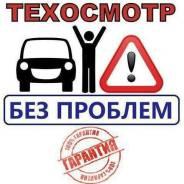 Техосмотр 350р