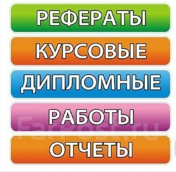 Не дорого готовые контрольные курсовые дипломные работы Помощь  Не дорого готовые контрольные курсовые дипломные работы в Хабаровске