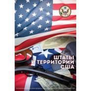 Полный набор 56 шт - 25 центов Штаты и территории США в альбоме!. Под заказ