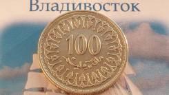 Большая! Красивая Монета!