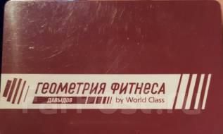 """Продам абонемент в ФК """"Давыдов"""""""