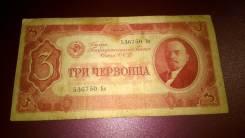 Червонец СССР.