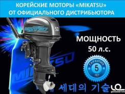 Mikatsu. 50,00л.с., 2х тактный, бензин, нога S (381 мм), Год: 2017 год. Под заказ