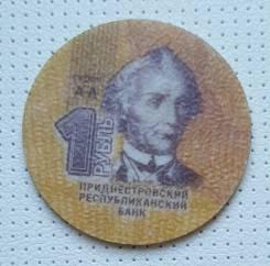 Приднестровье 1 рубль 2014 г. Композитный