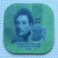 Приднестровье 3 рубля 2014 г. Композит