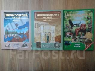 """Энциклопедии для детей издательства """"Аванта"""""""