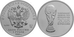 3 рубля 2018 г. Чемпионат мира по футболу в России Серебро UNC