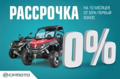 Квадроциклы Cfmoto 2016 в рассрочку 0%