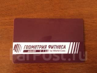 Продам клубную карту в Геометрию Давыдов
