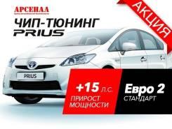 Чип тюнинг Toyota Prius 20/30, Русификация, Отключение экологии, Euro2