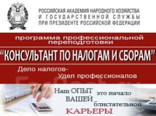 Обучение налоговых консультантов с 14 марта 2017г.