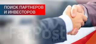 В действующий бизнес приглашаем инвестора. Доход от 600 000 рублей.