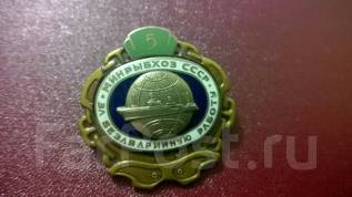 Знак Минрыбхоз СССР За безаварийную Работу 5 лет. Тяжелый !