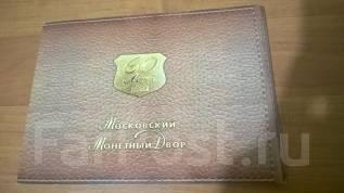 Годовой Набор 2002 года ММД с жетоном Редкость