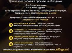 """""""Предлагаю работу на ДОМУ! Ищу целеустремлённых людей на работу"""
