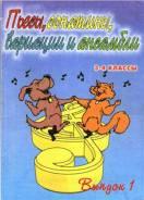 Пьесы, сонатины, вариации и ансамбли, С Барсукова
