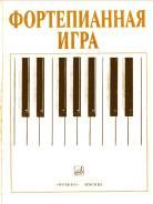 Фортепианная игра, под общей редакцией А. Николаева. Класс: 1 класс