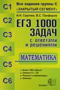 Егэ 1000 задач с ответами и решениями. Класс: 11 класс