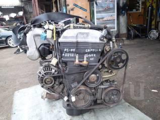 Контрактный (б у) двигатель Мазда FS-DE (FSDE) 2,0 л бензин, инжектор. Mazda: Autozam Clef, Mazda2, MPV, Cronos, Premacy, 323, Capella, Efini MS-6 Дви...