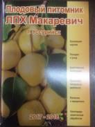 Плодовые, ягодные растения. Под заказ