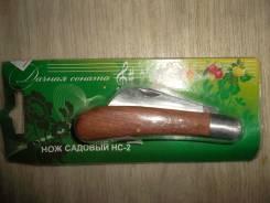 Ножи садовые.