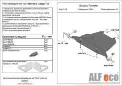 Защита двигателя. Subaru Exiga, YA9, YAM, YA5, YA4