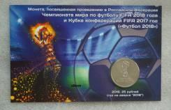 25 рублей 2016. Чемпионат Мира по футболу 2018. UNC в открытке